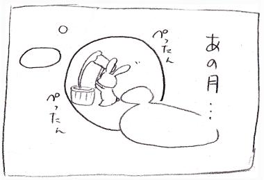 月より団子